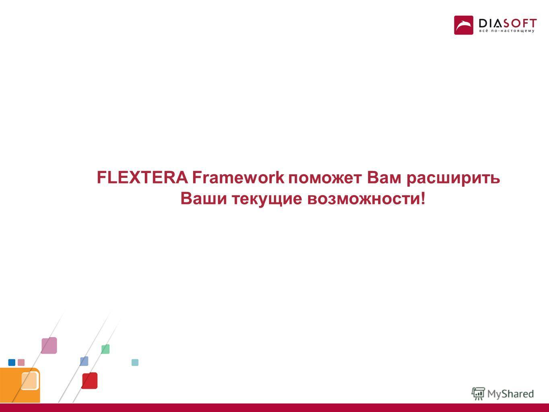 Производительность FLEXTERA Framework Решения созданные на платформе FLEXTERA способны выдерживать экстремально высокие нагрузки – миллионы пользователей во фронтальных приложениях, тысячи операций в секунду в модулях обработки операций и миллиарды з