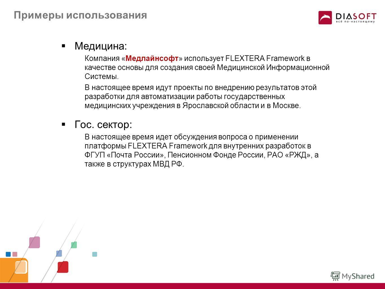 Примеры использования Банковский сектор: Компания «Диасофт» использует FLEXTERA Framework в качестве основы для своих банковских (83 модуля) и страховых решений (24 модуля). В настоящий момент продукты, созданные на базе FLEXTERA Framework установлен