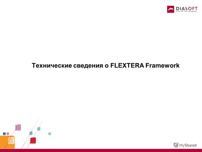 FLEXTERA Framework: новые возможности для Вашего бизнеса Мы работаем над тем, чтобы непрерывно росло число решений, созданных на базе FLEXTERA Framework, а также увеличивалось число индустрий, в которых применяются эти решения. В настоящий момент у н