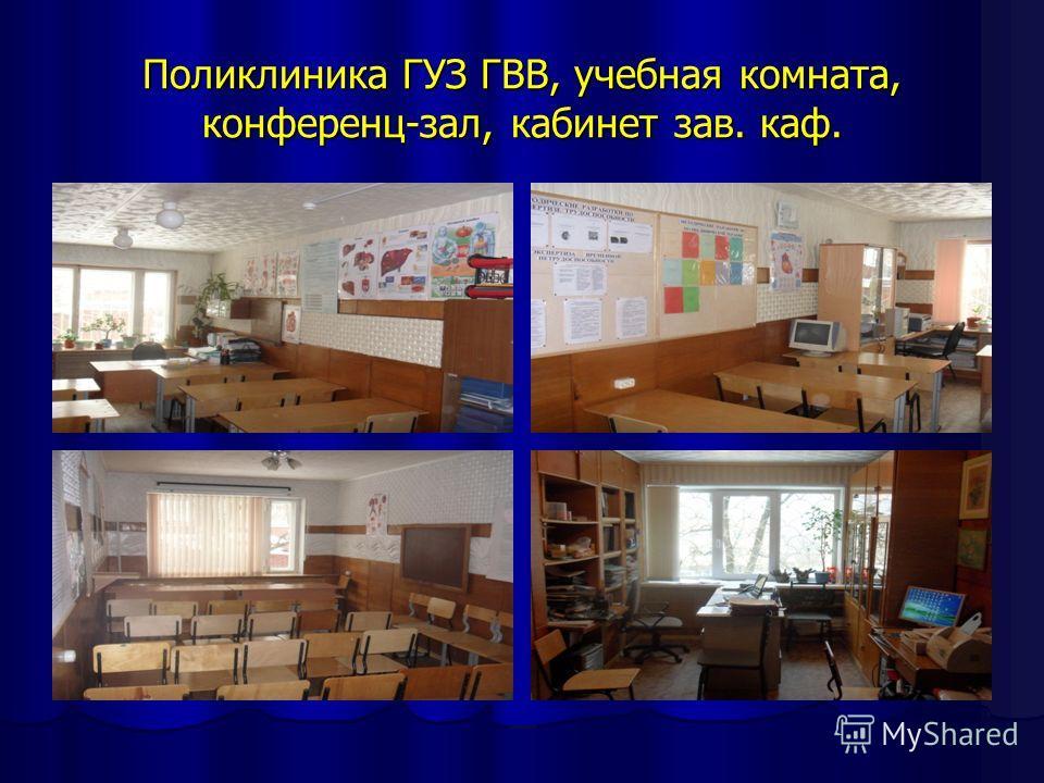 Поликлиника ГУЗ ГВВ, учебная комната, конференц-зал, кабинет зав. каф.