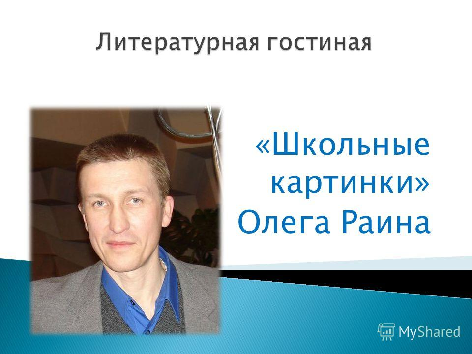 «Школьные картинки» Олега Раина