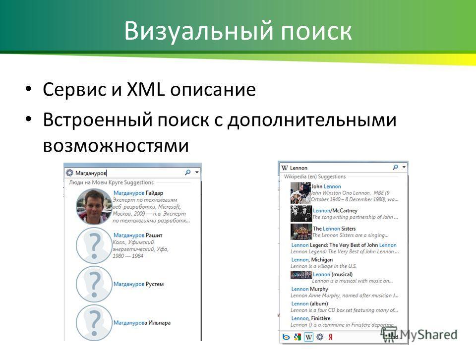 Визуальный поиск Сервис и XML описание Встроенный поиск с дополнительными возможностями
