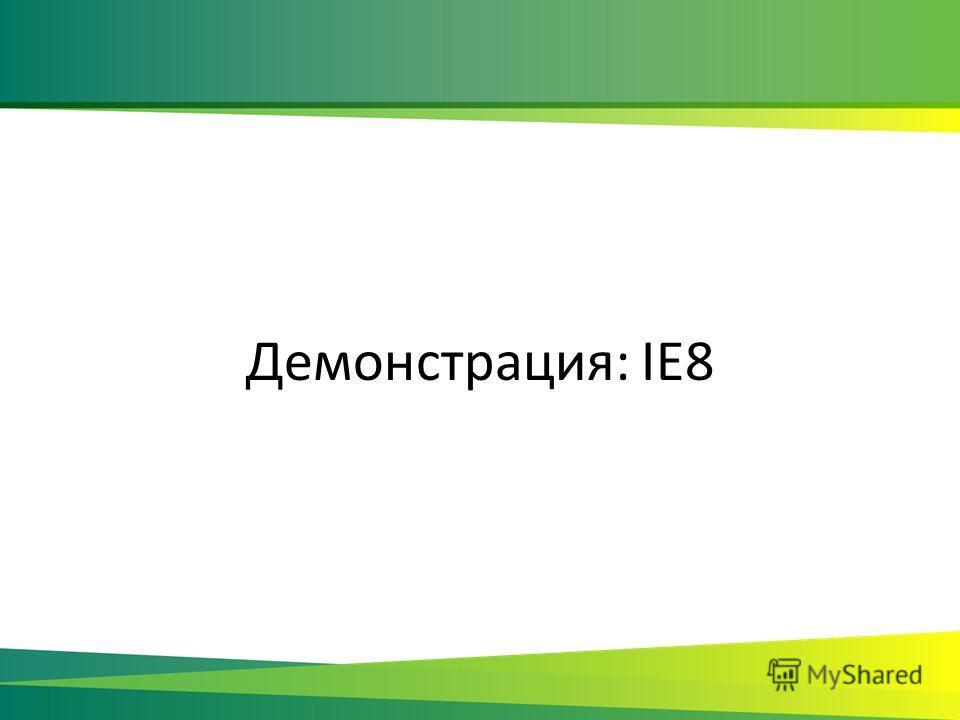 Демонстрация: IE8