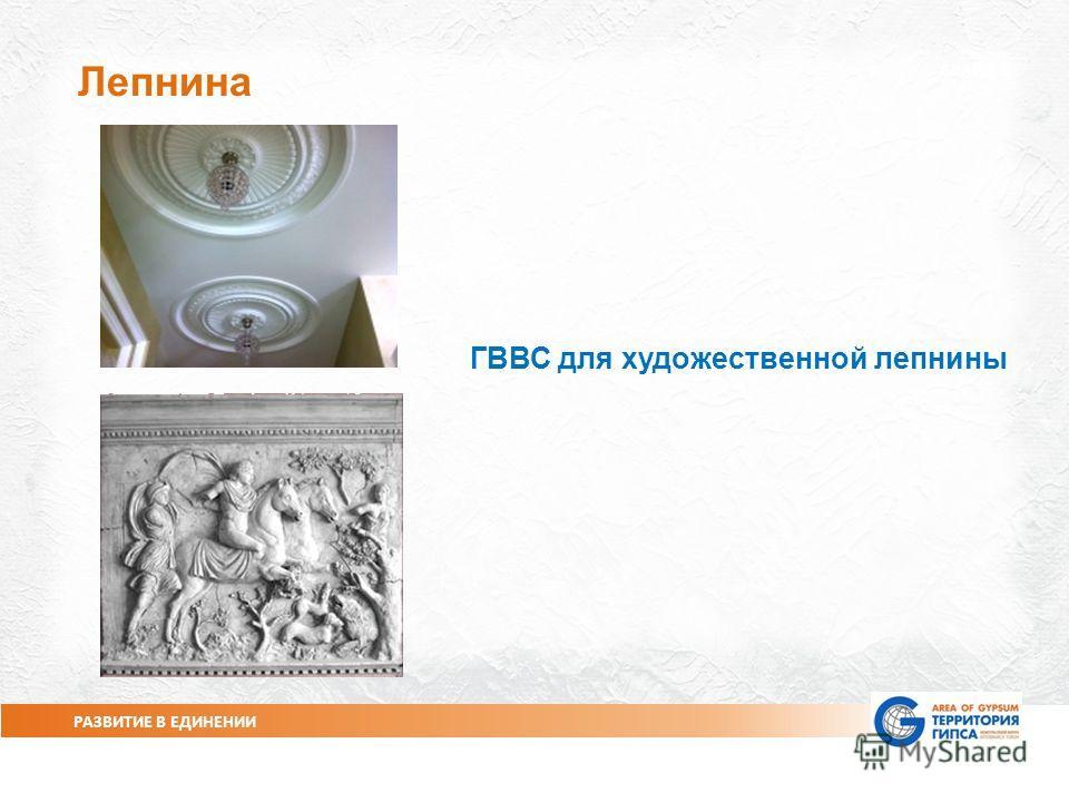 РАЗВИТИЕ В ЕДИНЕНИИ Лепнина СЛАЙД 3 ГВВС для художественной лепнины