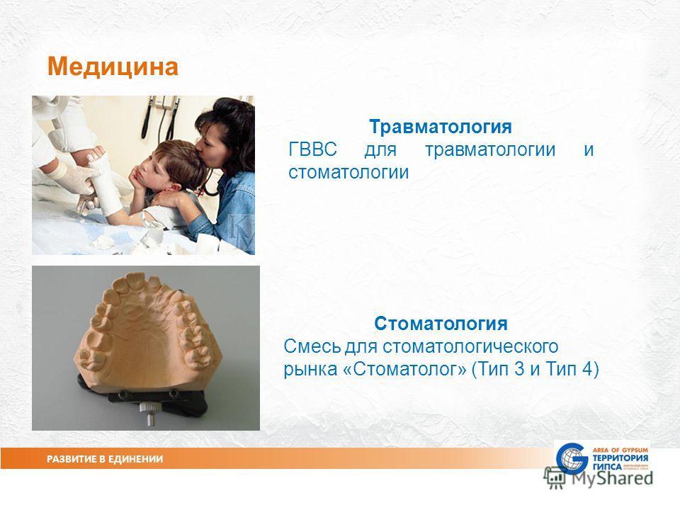 РАЗВИТИЕ В ЕДИНЕНИИ Медицина СЛАЙД 3 Травматология ГВВС для травматологии и стоматологии Стоматология Смесь для стоматологического рынка «Стоматолог» (Тип 3 и Тип 4)