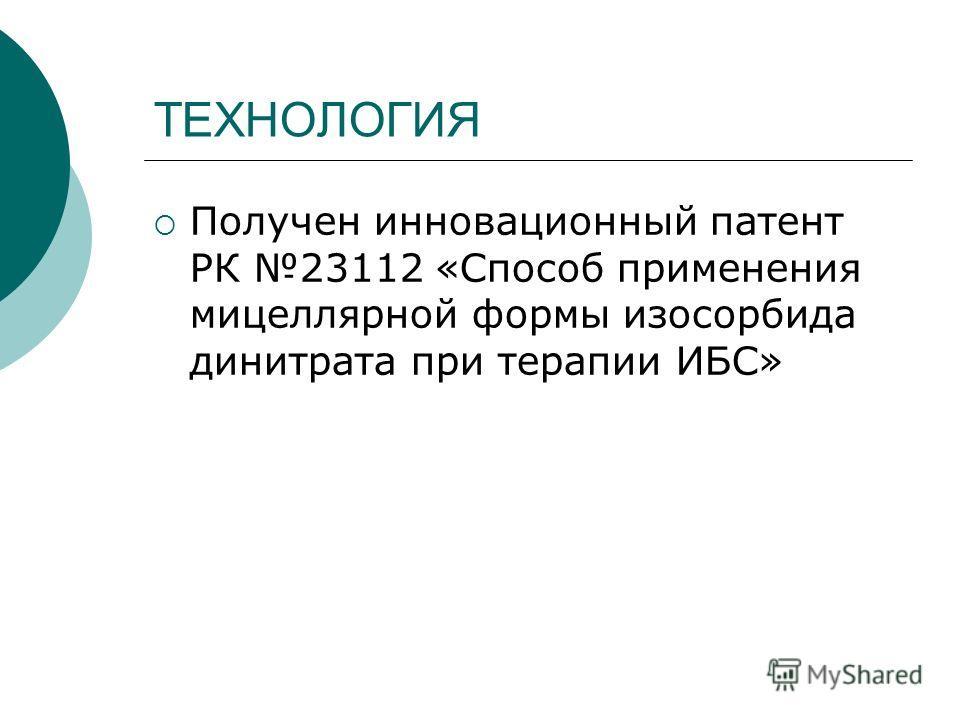 ТЕХНОЛОГИЯ Получен инновационный патент РК 23112 «Способ применения мицеллярной формы изосорбида динитрата при терапии ИБС»