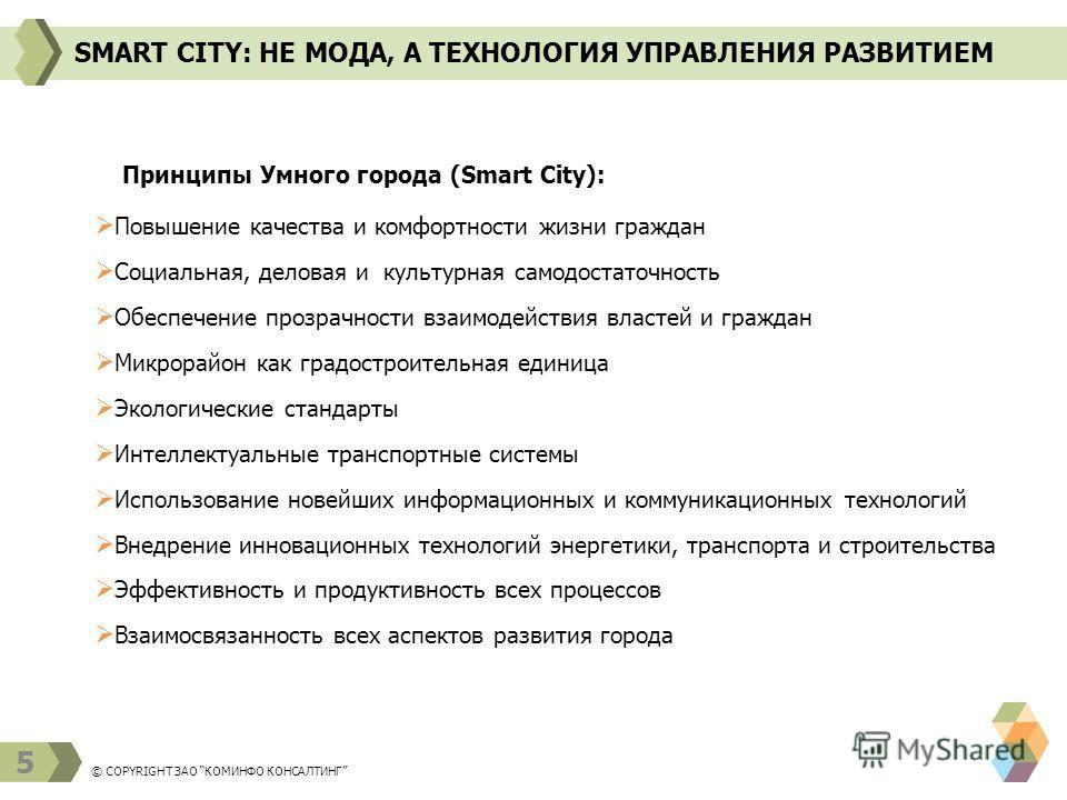 SMART CITY: НЕ МОДА, А ТЕХНОЛОГИЯ УПРАВЛЕНИЯ РАЗВИТИЕМ © COPYRIGHT ЗАО КОМИНФО КОНСАЛТИНГ Принципы Умного города (Smart City): Повышение качества и комфортности жизни граждан Социальная, деловая и культурная самодостаточность Обеспечение прозрачности