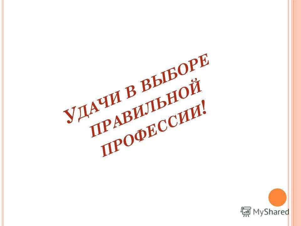 У ДАЧИ В ВЫБОРЕ ПРАВИЛЬНОЙ ПРОФЕССИИ !