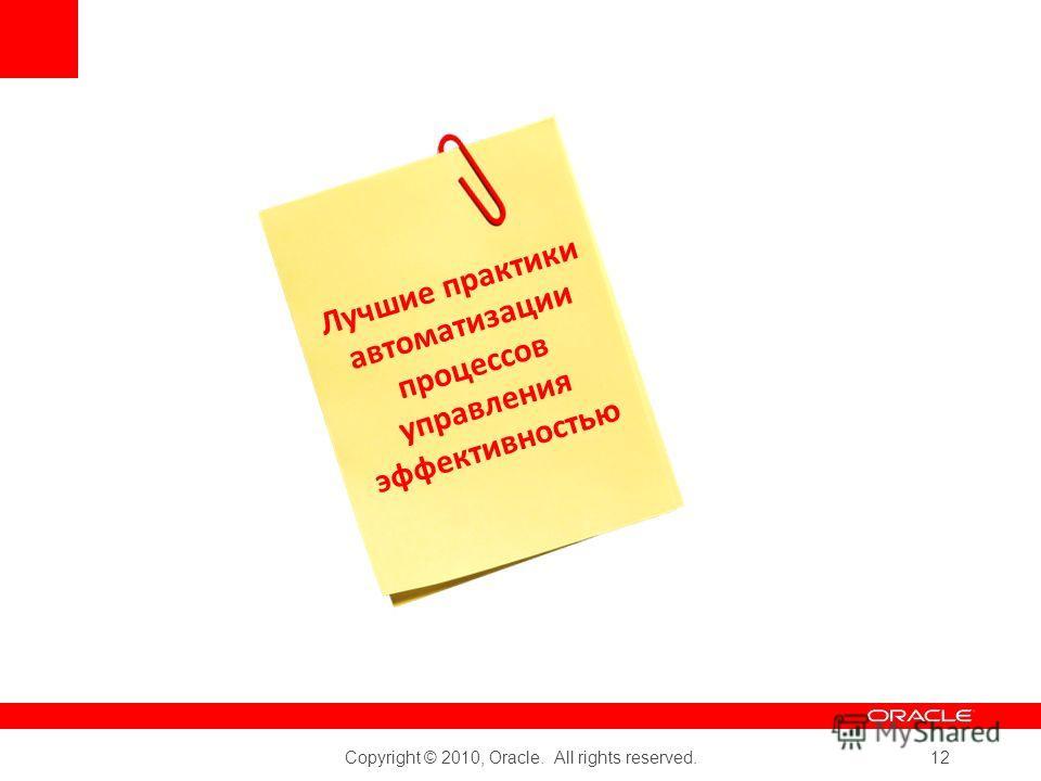 Copyright © 2010, Oracle. All rights reserved. 12 Лучшие практики автоматизации процессов управления эффективностью