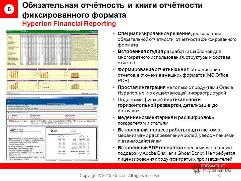 Copyright © 2010, Oracle. All rights reserved. 28 6 Специализированное решение для создания обязательной отчетности, отчетности фиксированного формата Встроенная студия разработки шаблонов для многократного использования, структуры и состава отчетов