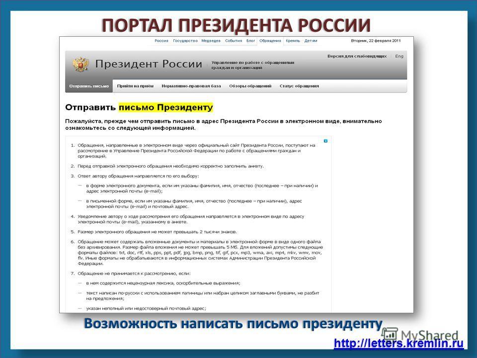 http://letters.kremlin.ru Возможность написать письмо президентуВозможность написать письмо президенту ПОРТАЛ ПРЕЗИДЕНТА РОССИИПОРТАЛ ПРЕЗИДЕНТА РОССИИ