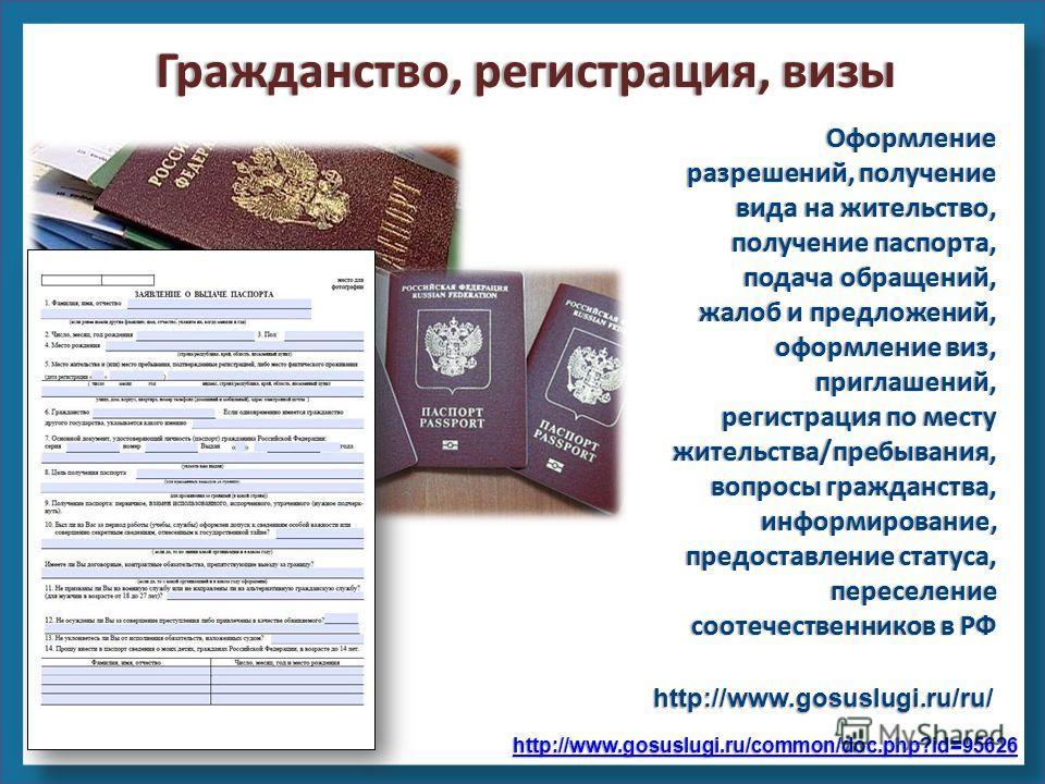 Оформление разрешений, получение вида на жительство, получение паспорта, подача обращений, жалоб и предложений, оформление виз, приглашений, регистрация по месту жительства/пребывания, вопросы гражданства, информирование, предоставление статуса, пере