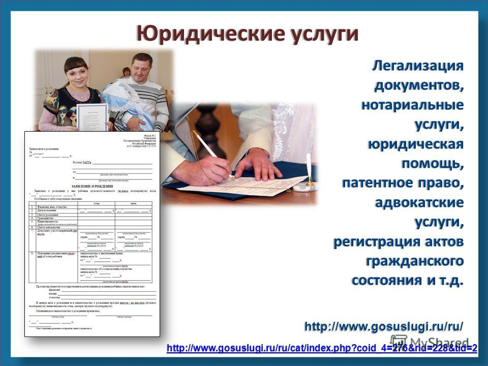 Легализация документов, нотариальные услуги, юридическая помощь, патентное право, адвокатские услуги, регистрация актов гражданского состояния и т.д. http://www.gosuslugi.ru/ru/ http://www.gosuslugi.ru/ru/cat/index.php?coid_4=276&rid=228&tid=2 Юридич