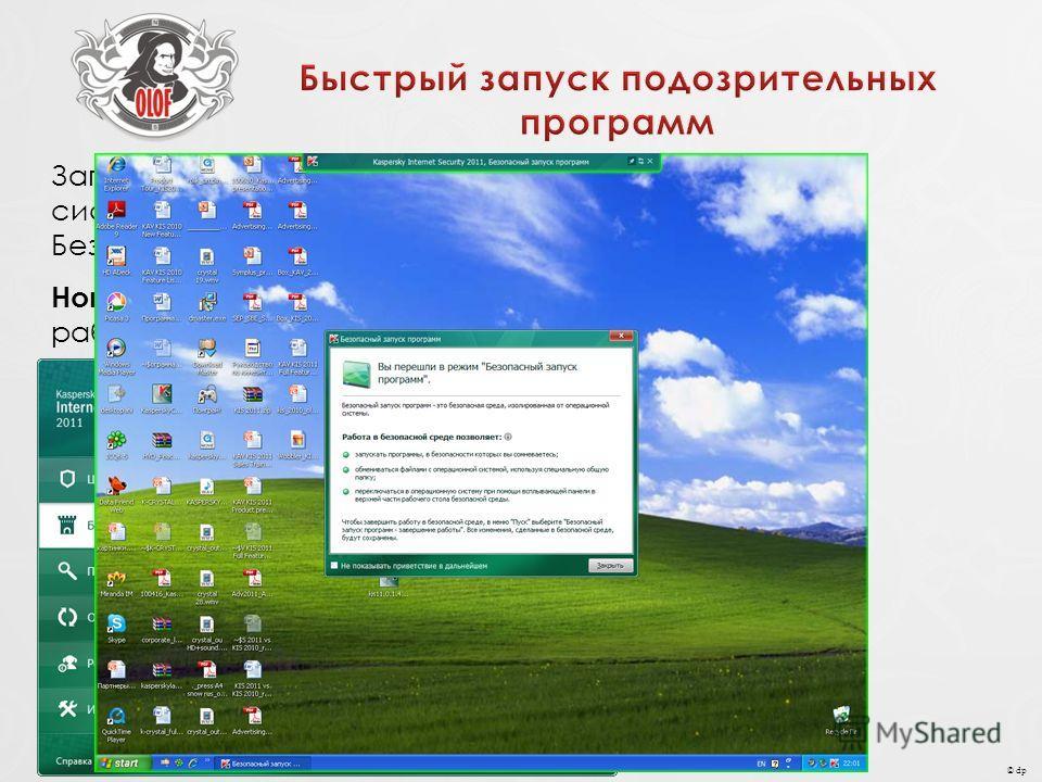 © dp Запуск программ в изолированном от основной системы виртуальном пространстве (режим Безопасная среда) Новинка! Виртуальный рабочий стол для удобной работы с программами в Безопасной среде