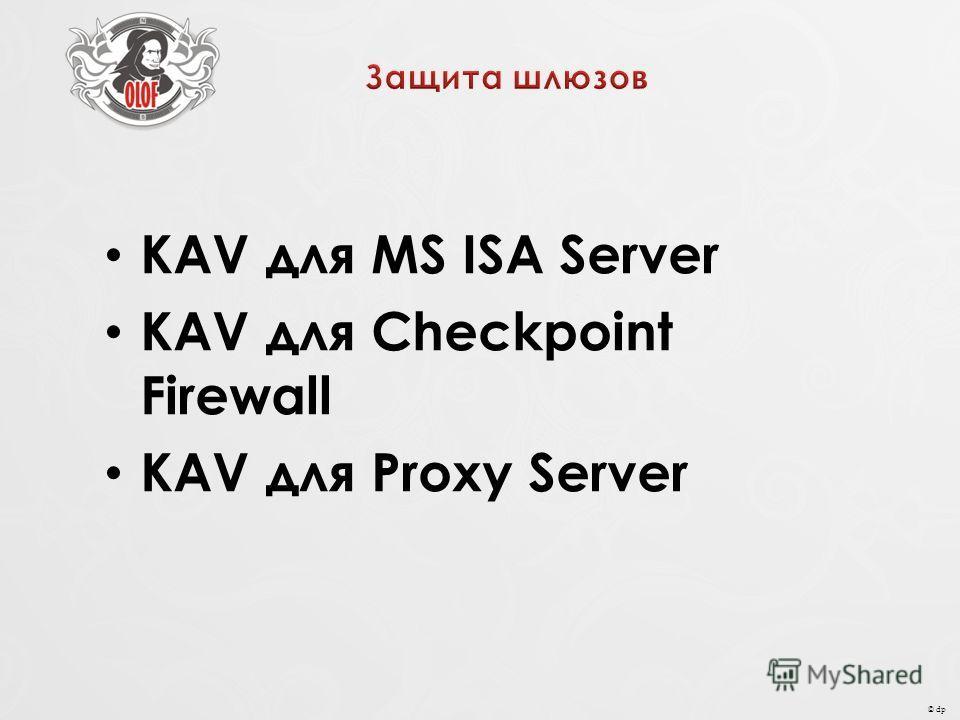 © dp KAV для MS ISA Server KAV для Checkpoint Firewall KAV для Proxy Server