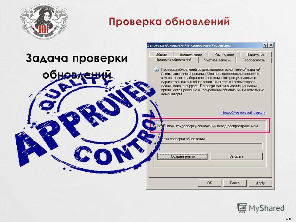 © dp Задача проверки обновлений