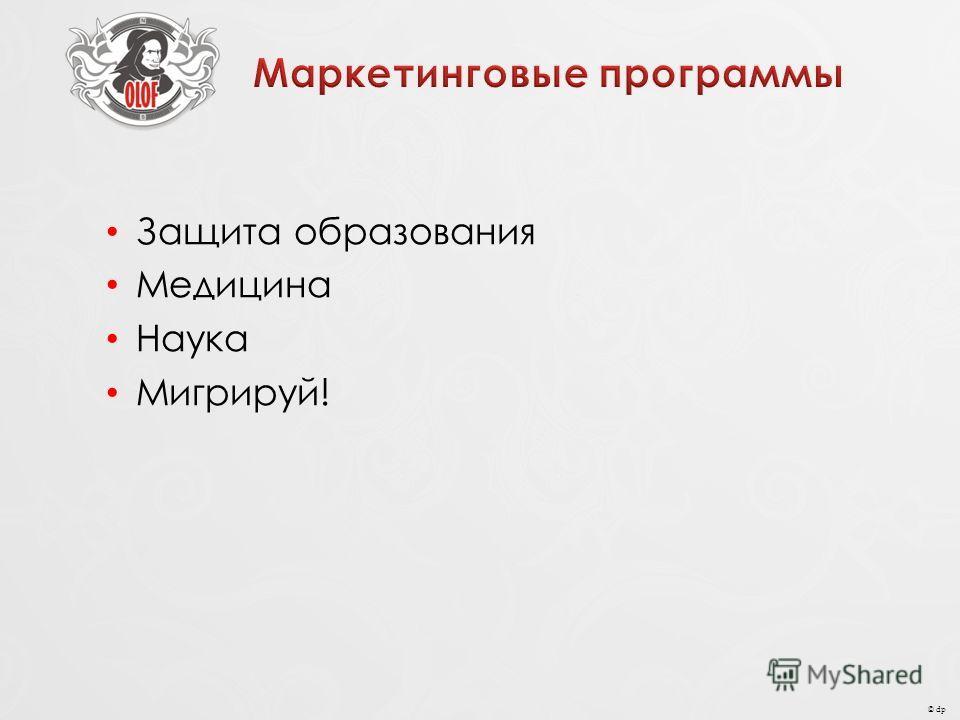 © dp Защита образования Медицина Наука Мигрируй!