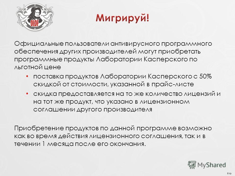 © dp Официальные пользователи антивирусного программного обеспечения других производителей могут приобретать программные продукты Лаборатории Касперского по льготной цене поставка продуктов Лаборатории Касперского с 50% скидкой от стоимости, указанно