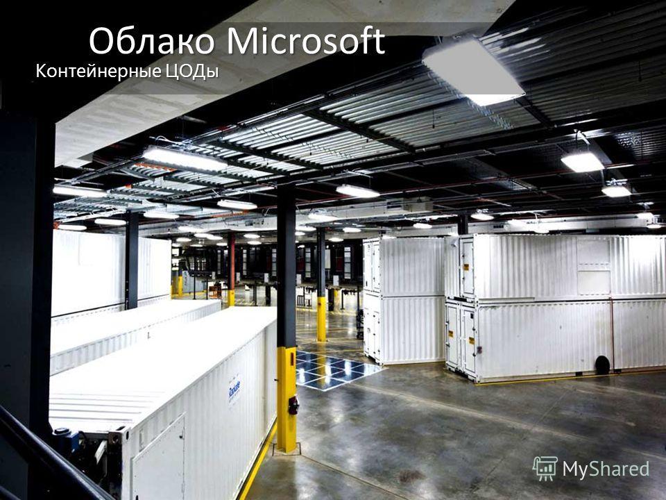 Облако Microsoft Контейнерные ЦОДы