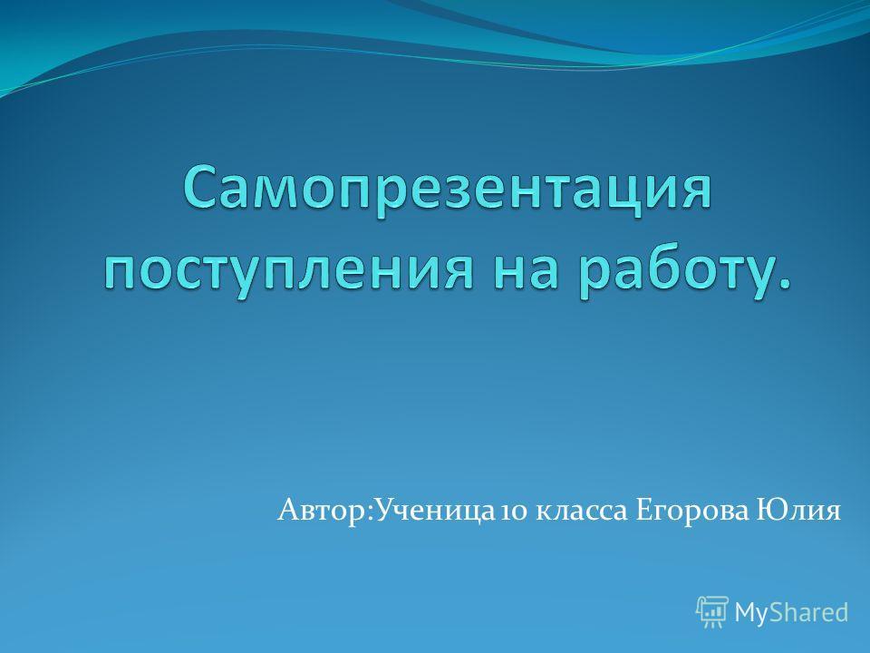 Автор:Ученица 10 класса Егорова Юлия