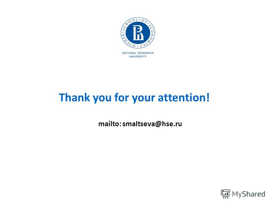 Thank you for your attention! mailto: smaltseva@hse.ru