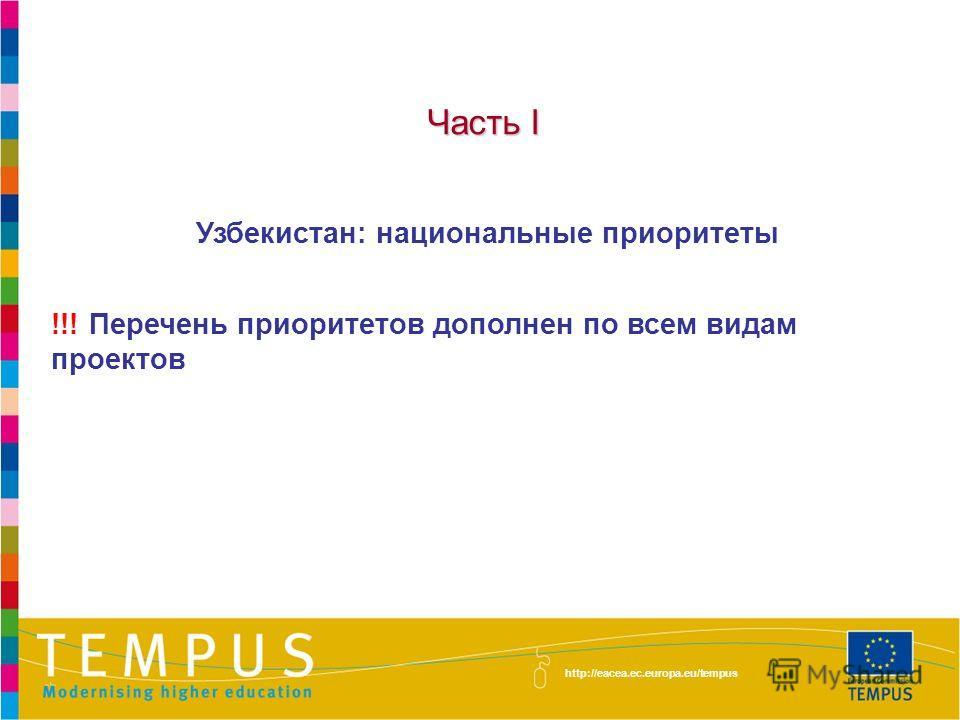 http://eacea.ec.europa.eu/tempus/index_en.php Содержание: Часть I: Национальные приоритеты программы Темпус Часть II: Результаты 5-го конкурса: проекты с участием вузов Узбекистана Часть III: Роль программы Темпус в Узбекистане http://eacea.ec.europa