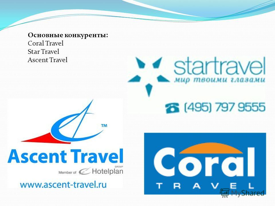 Основные конкуренты: Coral Travel Star Travel Ascent Travel