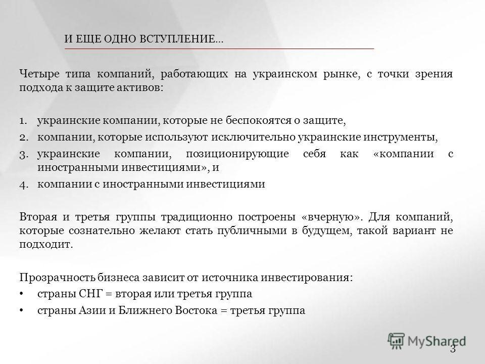 ПОДЗАГОЛОВОК СЛАЙДА ЗАГОЛОВОК СЛАЙДА Четыре типа компаний, работающих на украинском рынке, с точки зрения подхода к защите активов: 1.украинские компании, которые не беспокоятся о защите, 2.компании, которые используют исключительно украинские инстру