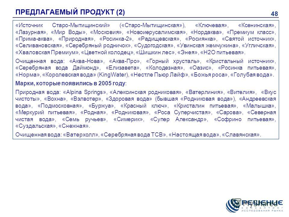 48 ПРЕДЛАГАЕМЫЙ ПРОДУКТ (2) «Источник Старо-Мытищинский» («Старо-Мытищинская»), «Ключевая», «Ксенинская», «Лазурная», «Мир Воды», «Московия», «Новоиерусалимская», «Нордаква», «Премиум класс», «Прима-аква», «Природная», «Росинка-2», «Радищевская», «Ро