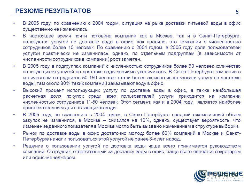 5 В 2005 году, по сравнению с 2004 годом, ситуация на рыке доставки питьевой воды в офис существенно не изменилась. В настоящее время почти половина компаний как в Москве, так и в Санкт-Петербурге, пользуются услугой по доставке воды в офис, как прав