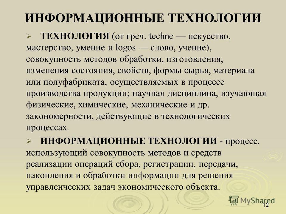 ИНФОРМАЦИОННАЯ СИСТЕМА СИСТЕМА (от греч. systema целое, составленное из частей; соединение), множество элементов, находящихся в отношениях и связях друг с другом, образующих определенную целостность, единство. ИНФОРМАЦИОННАЯ СИСТЕМА - взаимосвязанная
