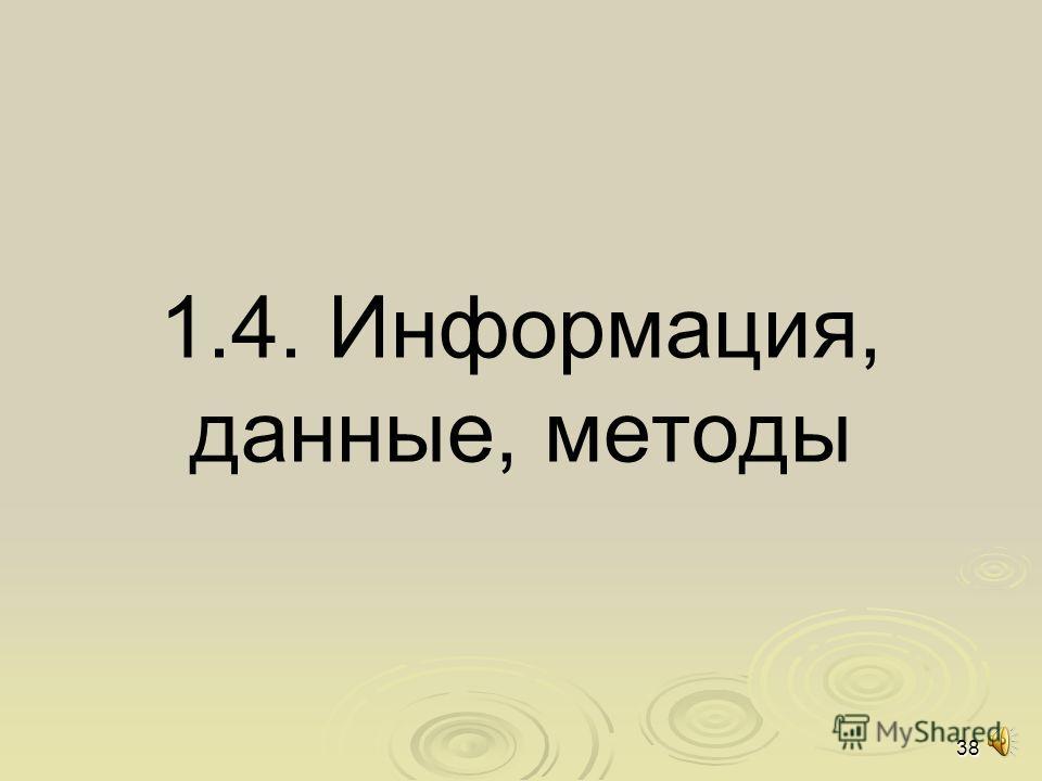 37 «Электронная Россия» (е-Россия), 2002-2010 Доступ в ИНТЕРНЕТ всего населения; Доступ в ИНТЕРНЕТ всего населения; К ИНТЕРНЕТУ должны быть подключены все Российские ВУЗы и 50% школ; К ИНТЕРНЕТУ должны быть подключены все Российские ВУЗы и 50% школ;