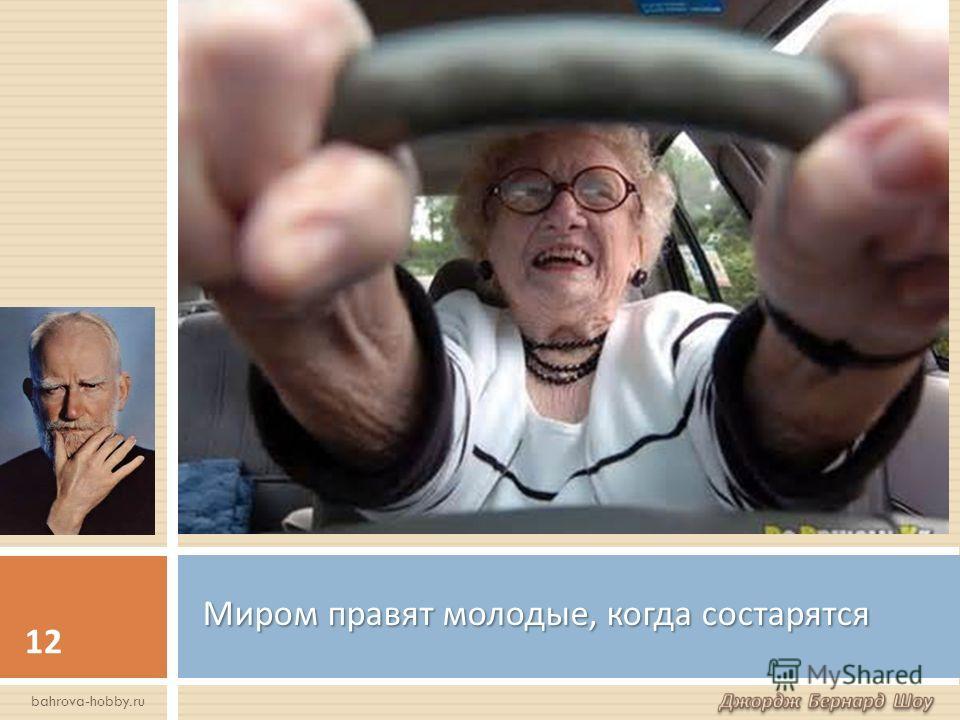 Миром правят молодые, когда состарятся 12 bahrova-hobby.ru