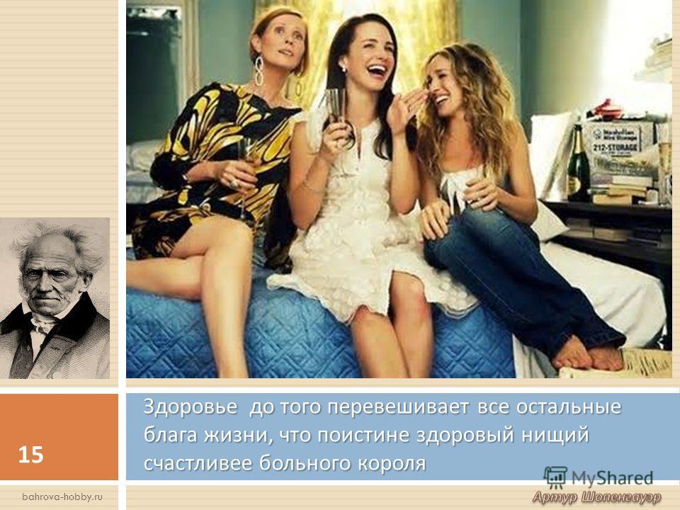 Здоровье до того перевешивает все остальные блага жизни, что поистине здоровый нищий счастливее больного короля 15 bahrova-hobby.ru