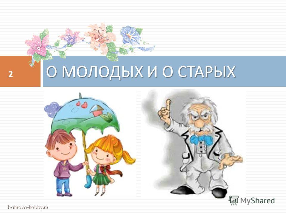 О МОЛОДЫХ И О СТАРЫХ 2 bahrova-hobby.ru