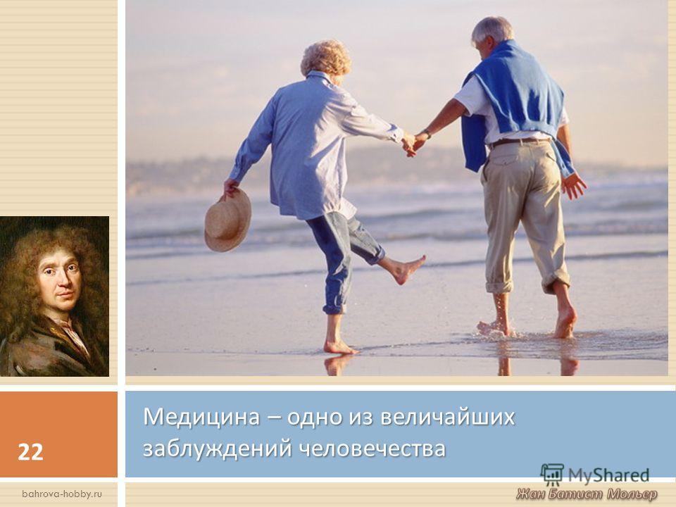 Медицина – одно из величайших заблуждений человечества 22 bahrova-hobby.ru