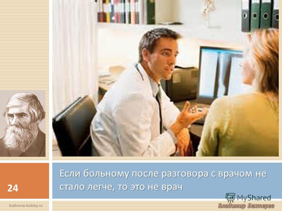 Если больному после разговора с врачом не стало легче, то это не врач 24 bahrova-hobby.ru