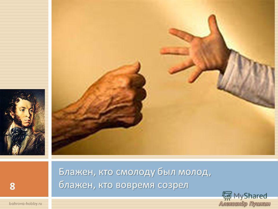 Блажен, кто смолоду был молод, блажен, кто вовремя созрел 8 bahrova-hobby.ru