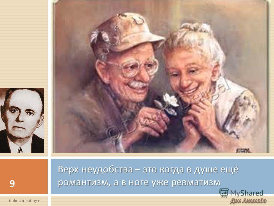 Верх неудобства – это когда в душе ещё романтизм, а в ноге уже ревматизм 9 bahrova-hobby.ru