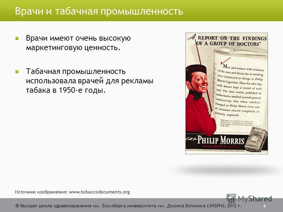Высшая школа здравоохранения им. Блумберга университета им. Джонса Хопкинса (JHSPH), 2012 г. Врачи и табачная промышленность Врачи имеют очень высокую маркетинговую ценность. Табачная промышленность использовала врачей для рекламы табака в 1950-е год