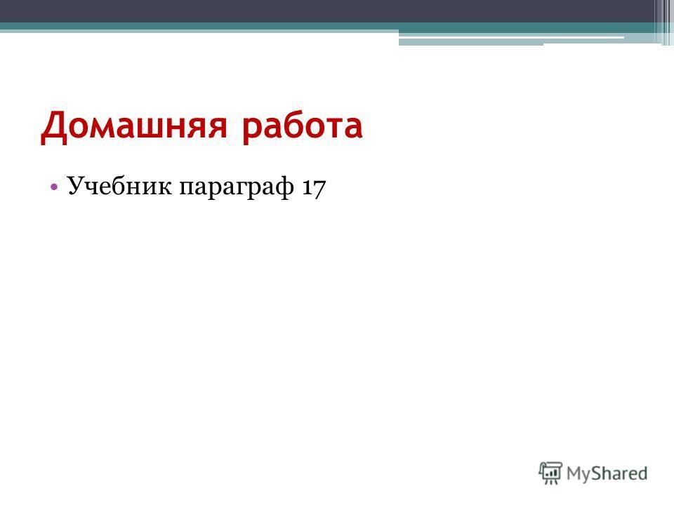 Домашняя работа Учебник параграф 17
