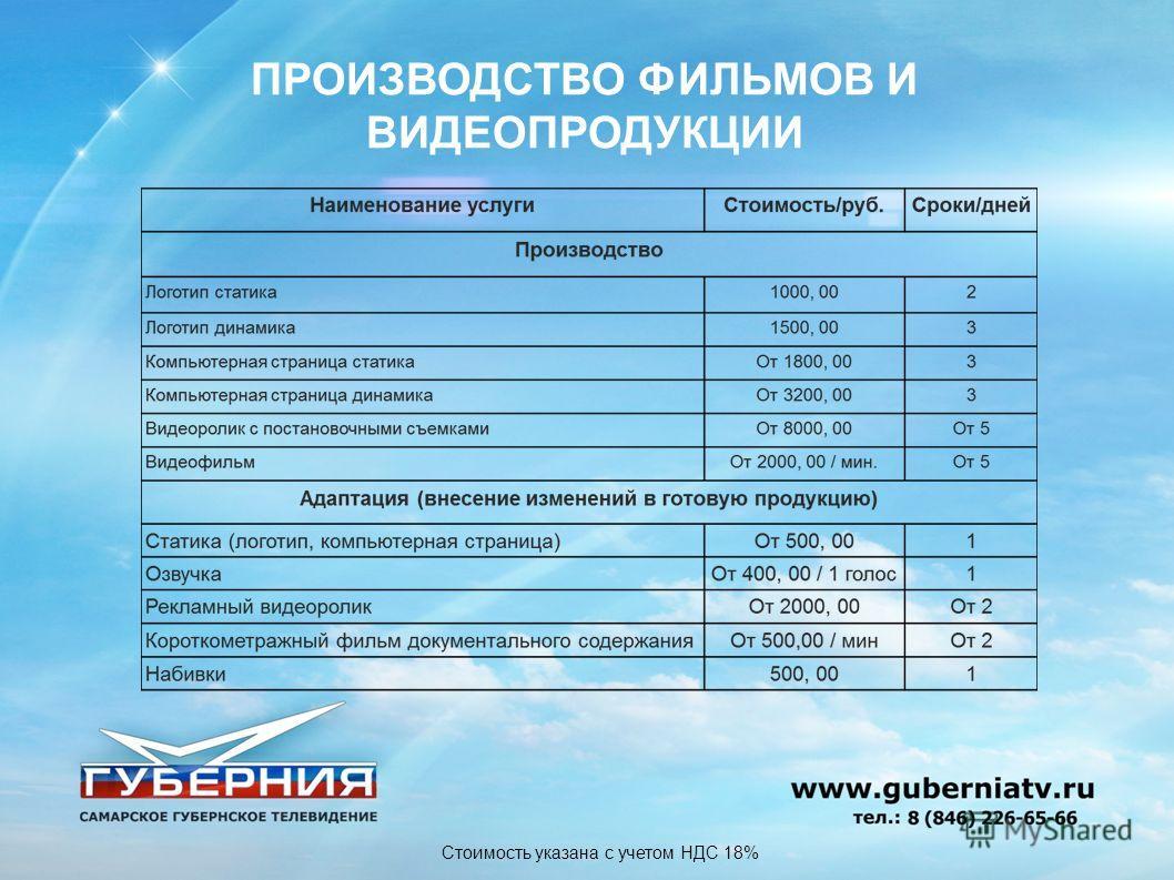 ПРОИЗВОДСТВО ФИЛЬМОВ И ВИДЕОПРОДУКЦИИ Стоимость указана с учетом НДС 18%