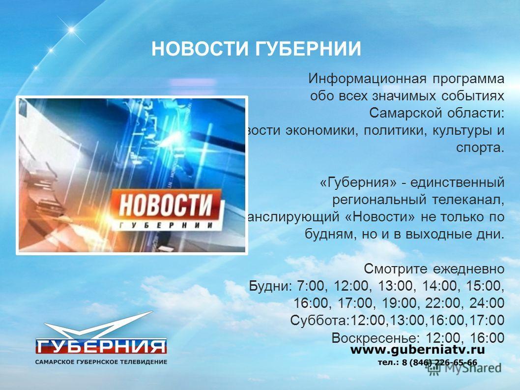 Информационная программа обо всех значимых событиях Самарской области: новости экономики, политики, культуры и спорта. «Губерния» - единственный региональный телеканал, транслирующий «Новости» не только по будням, но и в выходные дни. Смотрите ежедне