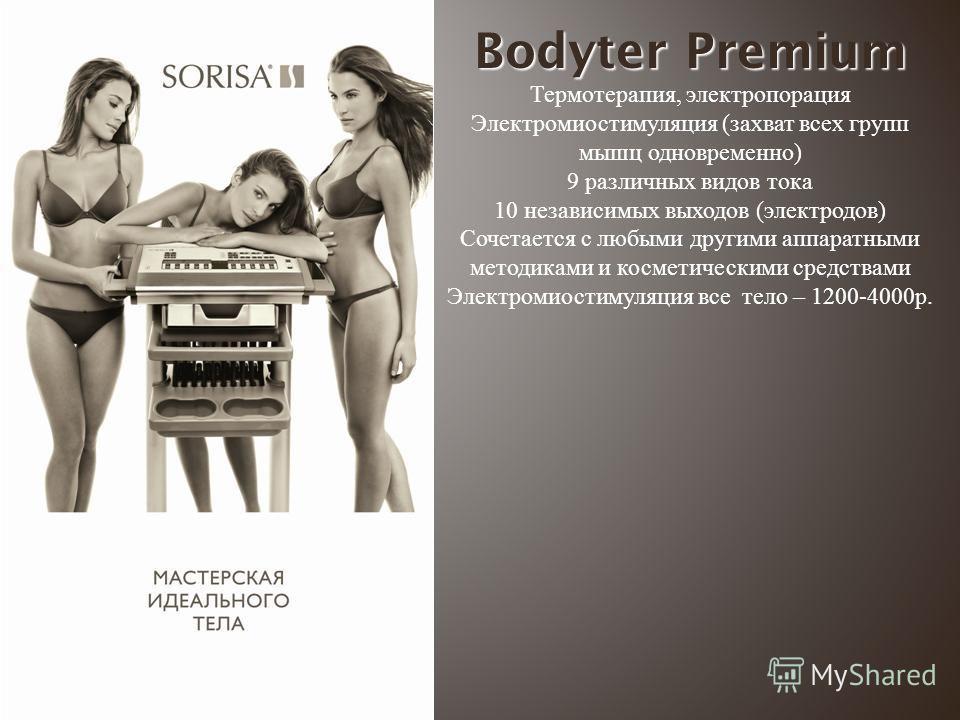 Bodyter Premium Термотерапия, электропорация Электромиостимуляция (захват всех групп мышц одновременно) 9 различных видов тока 10 независимых выходов (электродов) Сочетается с любыми другими аппаратными методиками и косметическими средствами Электром