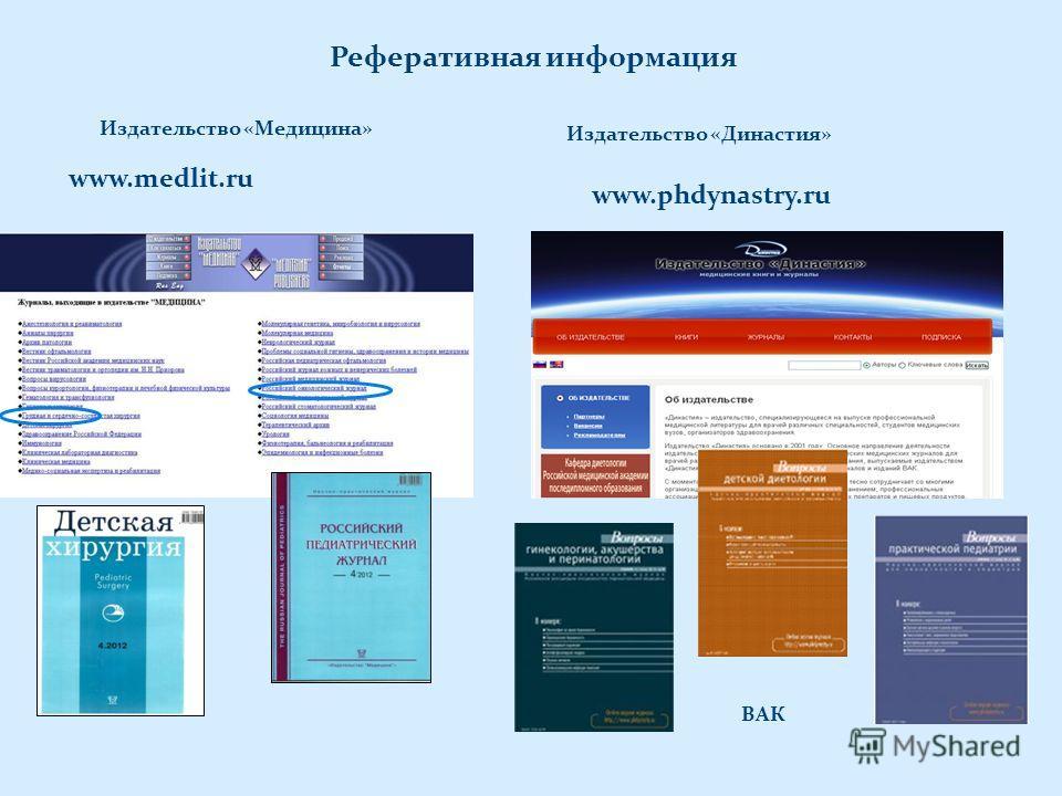 Издательство «Медицина» Реферативная информация www.medlit.ru Издательство «Династия» www.phdynastry.ru ВАК