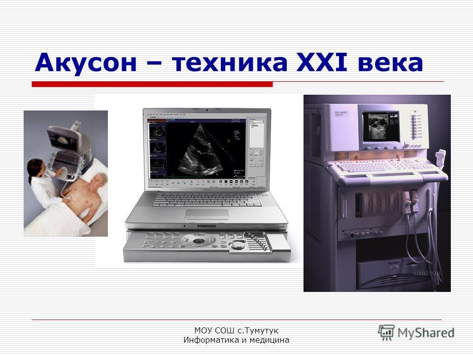 МОУ СОШ с.Тумутук Информатика и медицина Акусон – техника XXI века