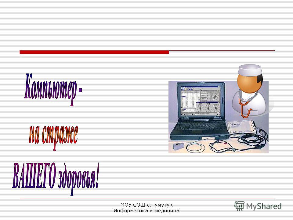 МОУ СОШ с.Тумутук Информатика и медицина