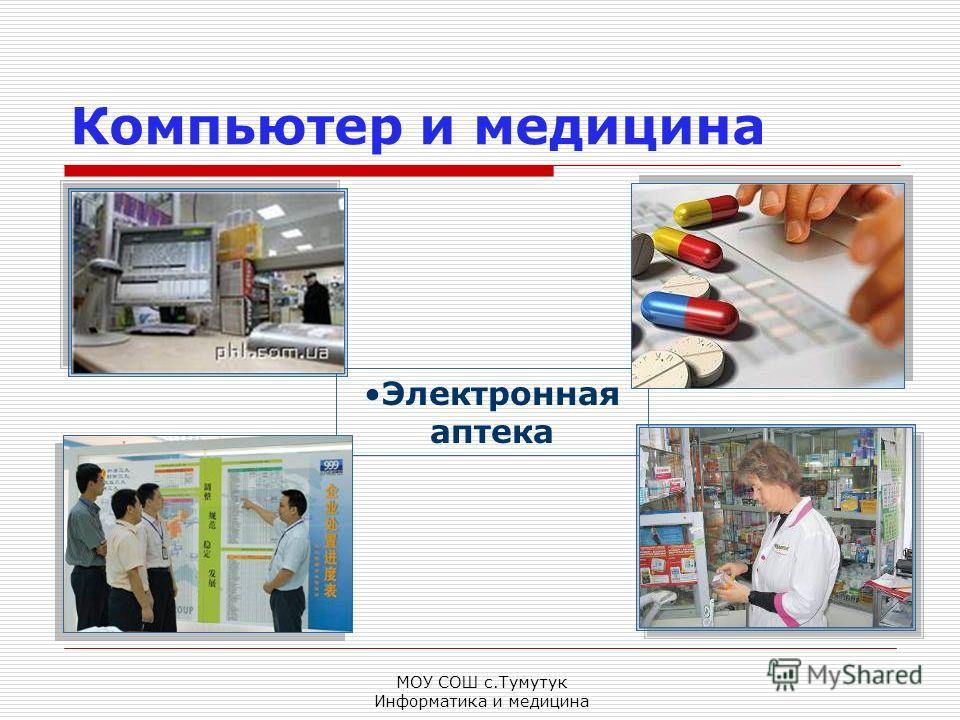 МОУ СОШ с.Тумутук Информатика и медицина Компьютер и медицина Электронная аптека
