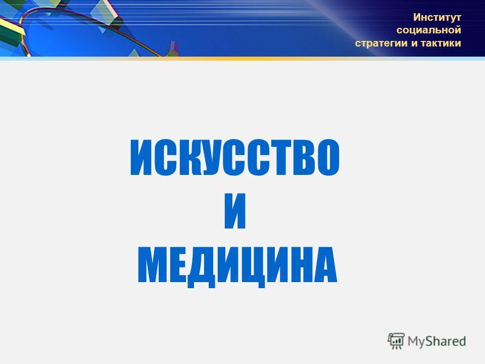 Институт социальной стратегии и тактики ИСКУССТВО И МЕДИЦИНА