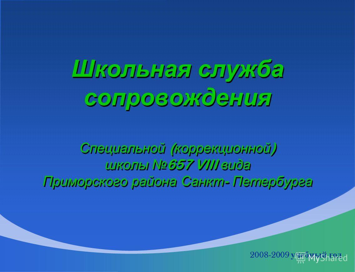Школьная служба сопровождения Специальной ( коррекционной ) школы 657 VIII вида Приморского района Санкт - Петербурга 2008-2009 учебный год